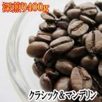 コーヒー豆 お試し 送料無料 コーヒー クラシックブレンド&スマトラマンデリン プレミアム深煎り400gセット エスプレッソやラテに最適