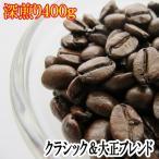 コーヒー豆 お試し 送料無料 コーヒー クラシックブレンド&大正ブレンド プレミアム深煎り400gセット エスプレッソやラテに最適