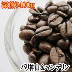 コーヒー豆 お試し 送料無料 コーヒー バリ・アラビカ・神山&マンデリンG1 プレミアム深煎り400gセット エスプレッソやラテに最適