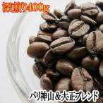 コーヒー豆 お試し 送料無料 コーヒー バリ・アラビカ・神山&大正ブレンド プレミアム深煎り400gセット エスプレッソやラテに最適