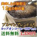 コーヒー豆 お試し 送料無料 コーヒー 1350円 カップオンコーヒー ブルマンブレンド入り10Pセット