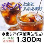 水出し コーヒー  お試し 送料無料 コーヒー豆  1000円ポッキリ 水出しアイス 4パックセット 水に入れるだけ簡単便利 3〜4リットル分 4バッグ