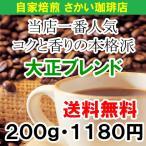 コーヒー豆 お試し 送料無料  大正ブレンド 200g・20杯分 人気ブレンド お試し メール便