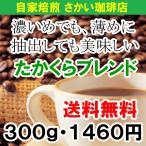 コーヒー豆 お試し 送料無料  たかくらブレンド 300g・30杯分 人気ブレンド お試し メール便