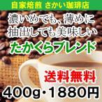 コーヒー豆 お試し 送料無料  たかくらブレンド 400g・40杯分 人気ブレンド お試し メール便