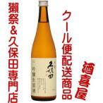 久保田 千寿 吟醸生原酒 720ml