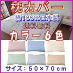 枕カバー 綿100% 50×70cm ピロケース