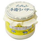 大内山瓶バター