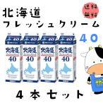 『送料無料』北海道フレッシュクリーム40/1000ml/4本セット