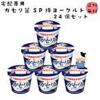 『送料無料』機能性表示食品、恵 megumi ガセリ菌SP株ヨーグルト 70g/24個入り