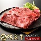 最高級 A5ランク 佐賀牛 ももスライス 牛肉 750g (250g x 3p 小分けパック)