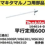マキタ(makita) 164614-0 純正品 電気 充電マルノコ用平行定規600単品 (電動充電丸ノコ 丸鋸用平行定規)