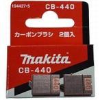 マキタ(makita) 194427-5 CB-440 カーボンブラシ2個入