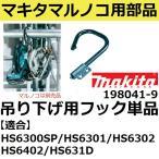 マキタ(makita) 198041-9 純正品 電気 充電マルノコつりさげフック単品 (電動充電丸ノコ 丸鋸吊り下げ用フック)