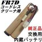 【交換用】 日立  FR7D 7.2V充電式コードレスクリーナー用 内蔵バッテリ単品(バッテリ)【後払い不可】