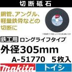 マキタ(makita) 鉄工用 切断砥石 厚さ3.2mm 外径305mm 5枚入 A-51770 ロングライフ ディスクグラインダ カッタ用
