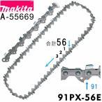 マキタ(makita) 91PX-56E 400mm木材用チェーンソー替刃(A-55669 チェンソー替刃/チェーン刃/チェーンブレード)
