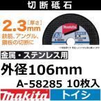 マキタ(makita) 金属・ステンレス用 切断砥石 厚さ2.3mm 外径106mm 10枚入 A-58285 ディスクグラインダ カッタ用