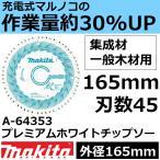 マキタ(makita) A-64353 プレミアムホワイトチップソー165mm 刃数45 (鮫肌チップソー)