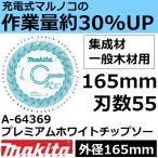 マキタ(makita) A-64369 プレミアムホワイトチップソー165mm 刃数55 (鮫肌チップソー)