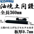 東京カネミツ 油焼 先丸 土間鏝 全長360mm 板厚0.7mm (ハイブリッドシリーズ)