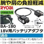 リョービ(RYOBI) BA-180 18Vバッテリ専用アダプター(ケーブル(中継コード)は一体型)【後払い不可】