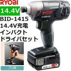 リョービ(RYOBI) BID-1415 14.4V充電式 コードレス インパクトドライバセット【後払い不可】