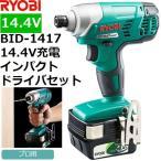 リョービ(RYOBI) BID-1417 14.4V充電式 コードレス インパクトドライバセット【後払い不可】