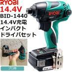 リョービ(RYOBI) BID-1440 14.4V充電式 コードレス インパクトドライバセット【後払い不可】