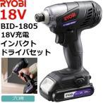 リョービ(RYOBI) BID-1805 18V充電式 コードレス インパクトドライバセット【後払い不可】