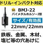 【金属・木材・プラスチック等に】ハウスビーエム(HOUSE BM)BMJ-22 多用途バイメタルホルソーJ型 刃先径22mm (ホールソー 電動工具用刃物 先端工具)