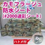 【サイズ、種類豊富】カモフラージュ防水シート (#2000迷彩シート) 約1.8x1.8m(1間x1間) 迷彩色