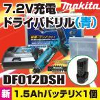 【最新モデル】マキタ(makita) DF012DSH 新7.2V充電式ペンドライバドリル 通常セット 青【後払い不可】