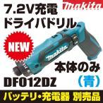 【最新モデル】マキタ(makita) DF012DZ 新7.2V充電式ペンドライバドリル本体のみ 青【後払い不可】