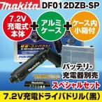 【最新モデル】マキタ(makita) DF012DZB-SP 新7.2V充電式ペンドライバドリル本体のみ スペシャルセット 黒【後払い不可】