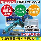 【最新モデル】マキタ(makita) DF012DZ-SP 新7.2V充電式ペンドライバドリル本体のみ スペシャルセット 青【後払い不可】