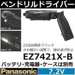 パナソニック(Panasonic) EZ7421X-B 7.2V充電ペンドライバドリル本体のみ 黒 【後払い不可】