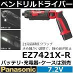 【メーカー欠品 次回3月上旬予定】パナソニック(Panasonic) EZ7421X-R 7.2V充電ペンドライバドリル本体のみ 赤【後払い不可】