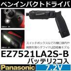 パナソニック(Panasonic) EZ7521LA2S-B 7.2V充電ペンインパクトドライバーセット 黒 新1.5Ahバッテリ2個タイプ【後払い不可】