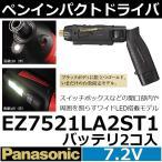 【在庫限り】パナソニック(Panasonic) EZ7521LA2ST2 7.2V充電ペンインパクトドライバーセット 限定黒金色 新1.5Ahバッテリ2個タイプ【後払い不可】