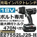 パナソニック(Panasonic) EZ7552LJ2S-H 18V充電式インパクトレンチセット グレー 防じん耐水IP56仕様【後払い不可】