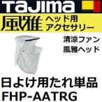 【2017年販売中】タジマ(Tajima) FHP-AATRG 風雅ヘッド日よけ用たれ単品