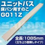 G011Z ユニットバス床パンタイプ 浴室部材用すのこ 立ち上り面なし 1085x100x40mm ホワイトグレー