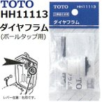 TOTO(トートー) トイレ手洗用品 HH11113 純正品 ボールタップ用 ダイヤフラム
