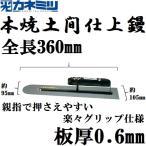 東京カネミツ 楽々グリップ 本焼 土間仕上げ鏝 全長360mm 板厚0.6mm