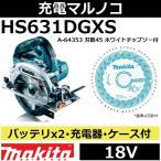 マキタ(makita) HS631DGXS 18V充電式マルノコセット 165mm 青 プレミアムホワイトチップソー付き (充電丸ノコ 丸鋸)【後払い不可】