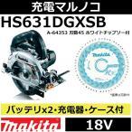 マキタ(makita) HS631DGXSB 18V充電式マルノコセット 165mm 黒 プレミアムホワイトチップソー付き (充電丸ノコ 丸鋸)【後払い不可】