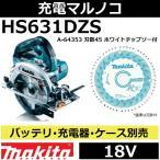 マキタ(makita) HS631DZS 18V充電式マルノコ本体のみ 165mm 青 プレミアムホワイトチップソー付き (充電丸ノコ 丸鋸)【後払い不可】