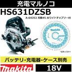 マキタ(makita) HS631DZSB 18V充電式マルノコ本体のみ 165mm 黒 プレミアムホワイトチップソー付き (充電丸ノコ 丸鋸)【後払い不可】