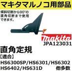 マキタ(makita) JPA123031 純正品 電気 充電マルノコ用直角定規単品 (電動充電丸ノコ 丸鋸用直角定規)